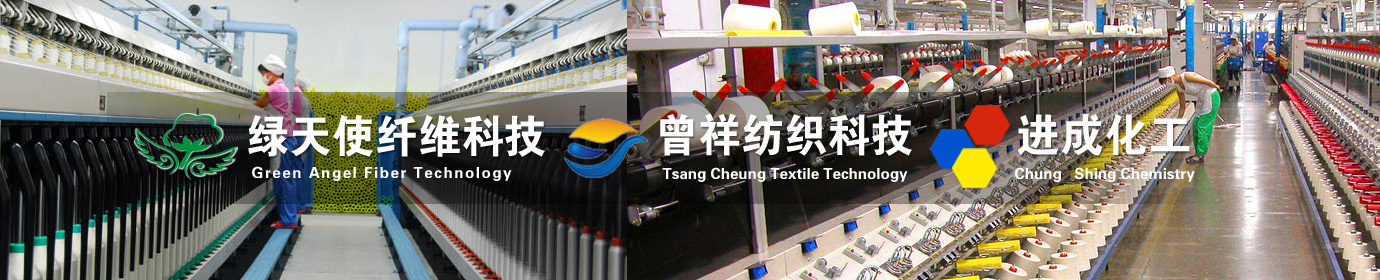 新疆曾祥纺织科技有限公司-绿天使纤维科技-进成化工-纺织科技顾问公司