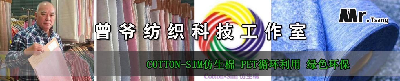 曾爷纺织科技工作室-奥莱米纺织科技(重庆)有限公司